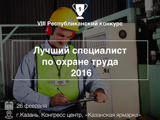Конкурс специалист по охране труда
